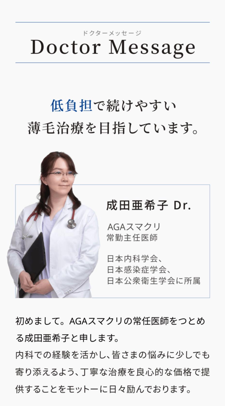 初月無料・翌月から毎月4980円のオンライン診療対応AGAクリニック「AGAスマクリ」
